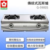 《櫻花》G5900S 雙炫火珍珠壓紋傳統式二口瓦斯爐(天然瓦斯)