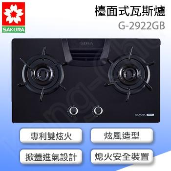 櫻花 G2922G 雙炫火強化玻璃檯面式二口瓦斯爐(液化瓦斯)