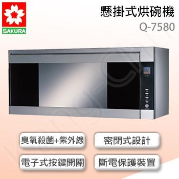 櫻花 Q7580SL鏡面設計臭氧+紫外線懸掛80CM烘碗機(銀色80CM)