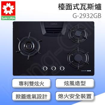 櫻花 G2932G 雙炫火強化玻璃檯面式三口瓦斯爐(天然瓦斯)