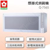 《櫻花》Q-7565WXL圓弧曲線O3臭氧懸掛式90CM烘碗機(白色-90CM)