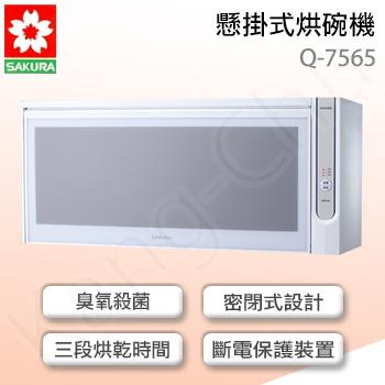 櫻花 Q-7565WXL圓弧曲線O3臭氧懸掛式90CM烘碗機(白色-90CM)