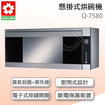 櫻花 Q7580SXL鏡面設計臭氧+紫外線懸掛90CM烘碗機(銀色90CM)