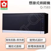 《櫻花》Q-7583XL 玻璃觸控式臭氧/紫外線懸掛式90CM烘碗機(黑色90CM)