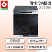 《櫻花》Q7590AL臭氧+藍波光源落地式60CM烘碗機