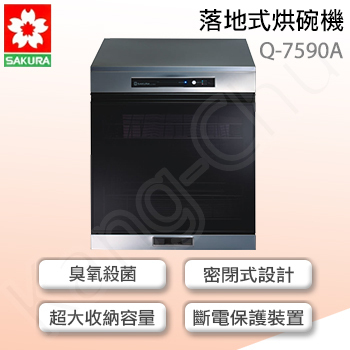 櫻花 Q7590AL臭氧+藍波光源落地式60CM烘碗機