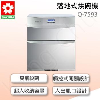 櫻花 Q7593L 臭氧雙層抽取崁入式60CM烘碗機(高70cm)