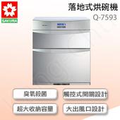 《櫻花》Q7593臭氧雙層抽取崁入式60CM烘碗機(高68公分)