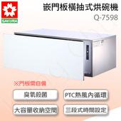 《櫻花》Q7598 臭氧崁門板橫抽式90CM烘碗機(90cm-門板需自備)