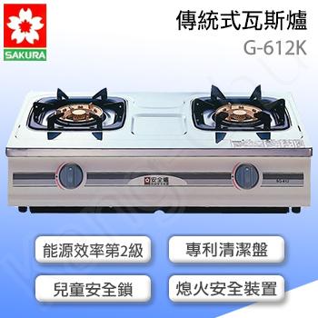 櫻花 G-612S傳統式兩口桌上型安全瓦斯爐(天然瓦斯)