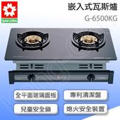 《櫻花》G-6500KG崁入式全平面玻璃面板瓦斯爐(液化瓦斯)