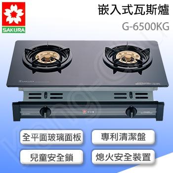 櫻花 G-6500KG崁入式全平面玻璃面板瓦斯爐(天然瓦斯)