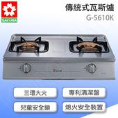 《櫻花》G-5610S傳統式兩口三環大火力瓦斯爐(液化瓦斯)