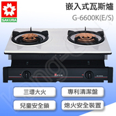 《櫻花》G-6600KE崁入式三環大火力瓦斯爐(液化瓦斯)