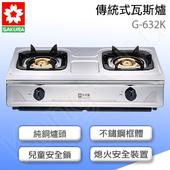 《櫻花》G632K銅爐頭整台不鏽鋼傳統式二口瓦斯爐(天然瓦斯)