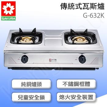 櫻花 G632K銅爐頭整台不鏽鋼傳統式二口瓦斯爐(天然瓦斯)