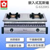 《櫻花》G6320K銅爐頭整台不鏽鋼崁入式二口瓦斯爐(天然瓦斯)