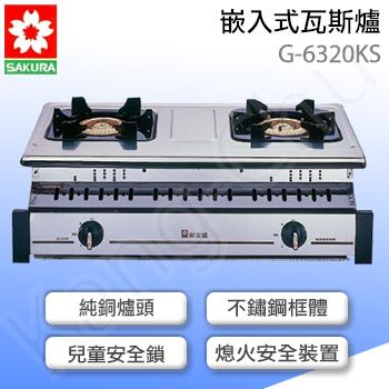 櫻花 G6320K銅爐頭整台不鏽鋼崁入式二口瓦斯爐(天然瓦斯)