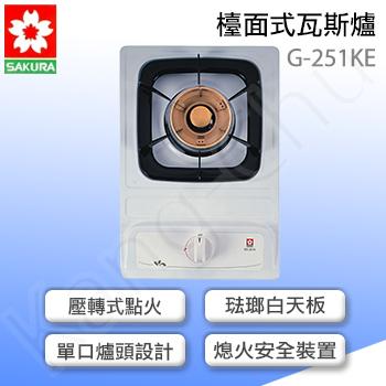 櫻花 G-251E單口套房專用檯面式瓦斯爐(天然瓦斯)