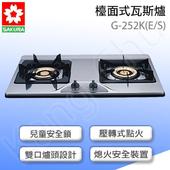 《櫻花》G-252K兩口白鐵檯面式瓦斯爐(液化瓦斯)