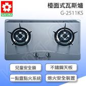 《櫻花》G-2511K 歐化不鏽鋼檯面式兩口瓦斯爐(液化瓦斯)