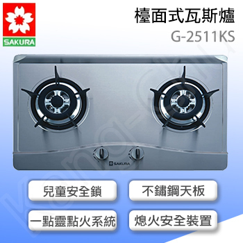 《櫻花》G-2511K 歐化不鏽鋼檯面式兩口瓦斯爐(天然瓦斯)