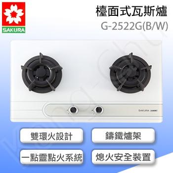 櫻花 G2522G二口高效省能食尚雙環火檯面式瓦斯爐(液化瓦斯-白色玻璃)