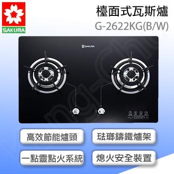 櫻花 G-2622KG二口一點靈省能檯面式瓦斯爐(天然瓦斯)