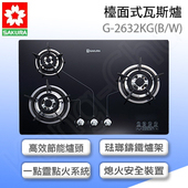 《櫻花》G-2632G 三口一點靈省能檯面式瓦斯爐(天然瓦斯)