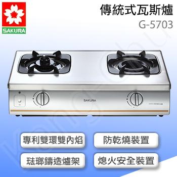 《櫻花》G-5703 雙內焰防乾燒傳統式二口瓦斯爐(液化瓦斯)