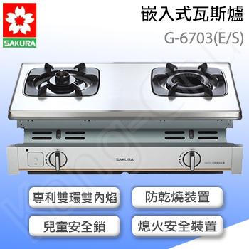 櫻花 G6703兩口雙內焰防乾燒崁入式瓦斯爐(天然瓦斯)