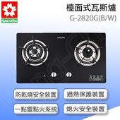《櫻花》G-2820G 防乾燒強化玻璃檯面式二口瓦斯爐(液化瓦斯-白色玻璃)