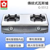 《櫻花》G-5512 兩口雙內燄火髮絲紋面板傳統式瓦斯爐(液化瓦斯)