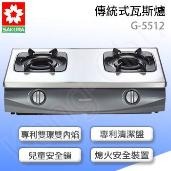 《櫻花》G-5512 兩口雙內燄火髮絲紋面板傳統式瓦斯爐(天然瓦斯)