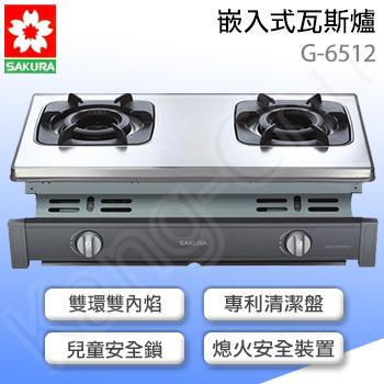 《櫻花》G-6512 兩口雙內燄火髮絲紋面板崁入式瓦斯爐(液化瓦斯)