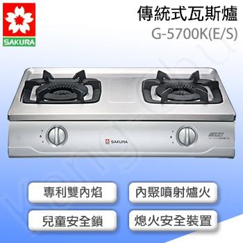 櫻花 G-5700K 兩口雙內焰大爐頭傳統式瓦斯爐(液化瓦斯)