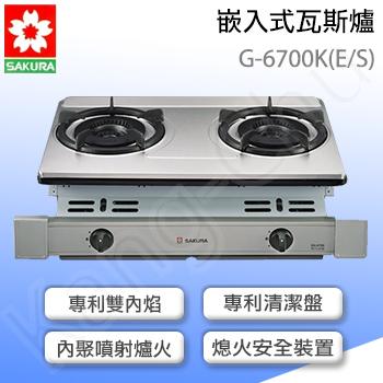 《櫻花》G-6700K 兩口雙內焰大爐頭崁入式瓦斯爐(液化瓦斯)