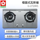 《櫻花》G-2720KS 雙環內燄爐檯面式二口瓦斯爐(天然瓦斯)