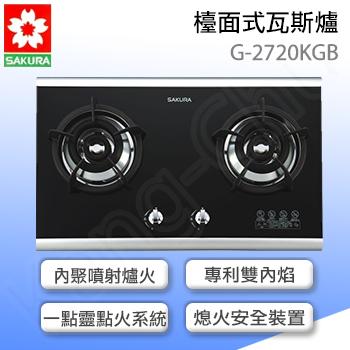 《櫻花》G-2720KGB 雙環內燄爐檯面式二口瓦斯爐(天然瓦斯)