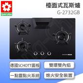 《櫻花》G-2732G 雙環雙內焰火高效省能檯面式三口瓦斯爐(天然瓦斯)