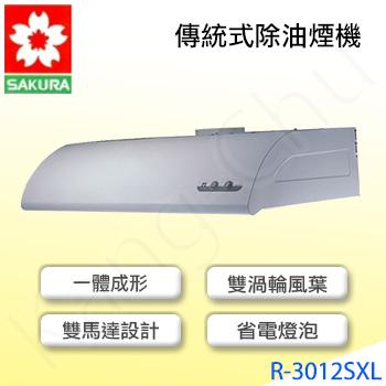 《櫻花》R3012SXL輕巧型不鏽鋼單層式90cm除油煙機(不鏽鋼90cm)