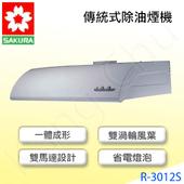 《櫻花》R3012SL輕巧型不鏽鋼單層式80cm除油煙機