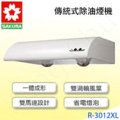 《櫻花》R3012XL輕巧型琺瑯烤漆單層式90cm除油煙機