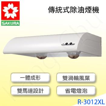 櫻花 R3012XL輕巧型琺瑯烤漆單層式90cm除油煙機