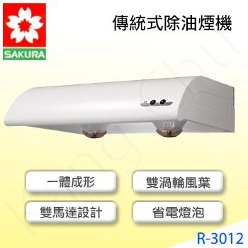 《櫻花》R3012輕巧型琺瑯烤漆單層式70cm除油煙機