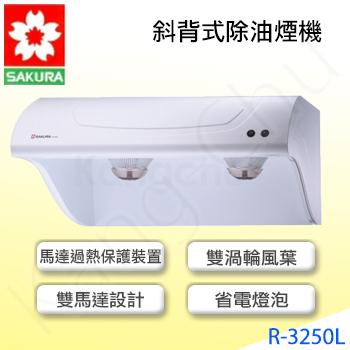《櫻花》R-3250L雙渦輪馬達烤漆白斜背式80cm除油煙機