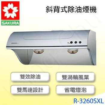 《櫻花》R3260SXL雙效熱熔解斜背式90cm除油煙機