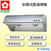 《櫻花》R3260SL雙效熱熔解斜背式80cm除油煙機