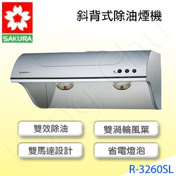 櫻花 R3260SL雙效熱熔解斜背式80cm除油煙機