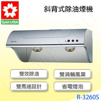 《櫻花》R3260S雙效熱熔解斜背式70cm除油煙機